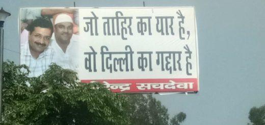 Delhi ritos