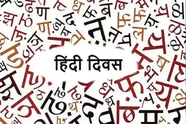 Hindi Diwas, हिंदी दिवस
