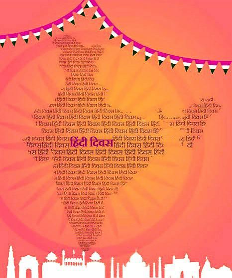 हिंदी दिवस, Hindi Diwas